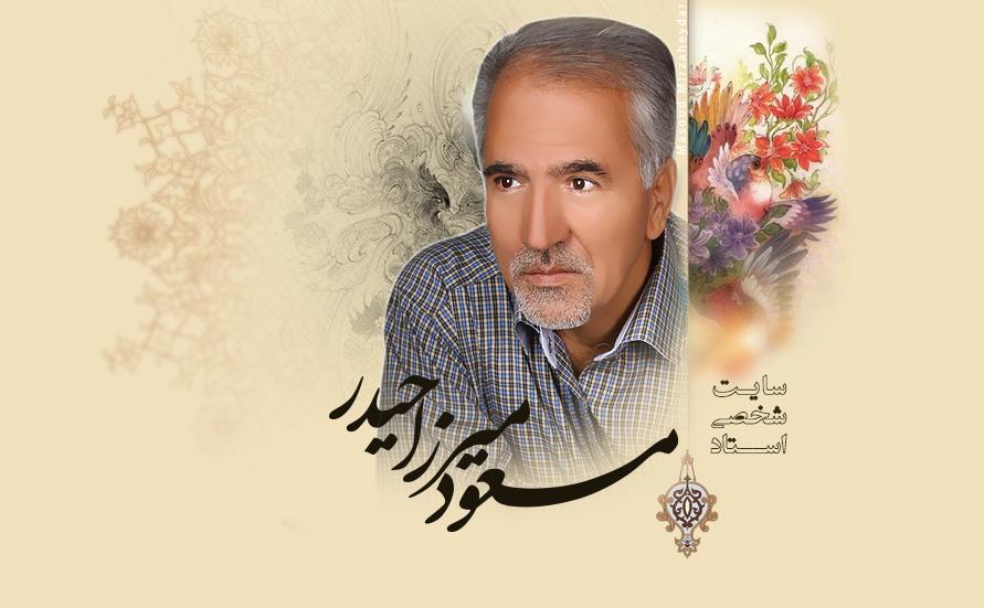 استاد مسعود میرزا حیدر